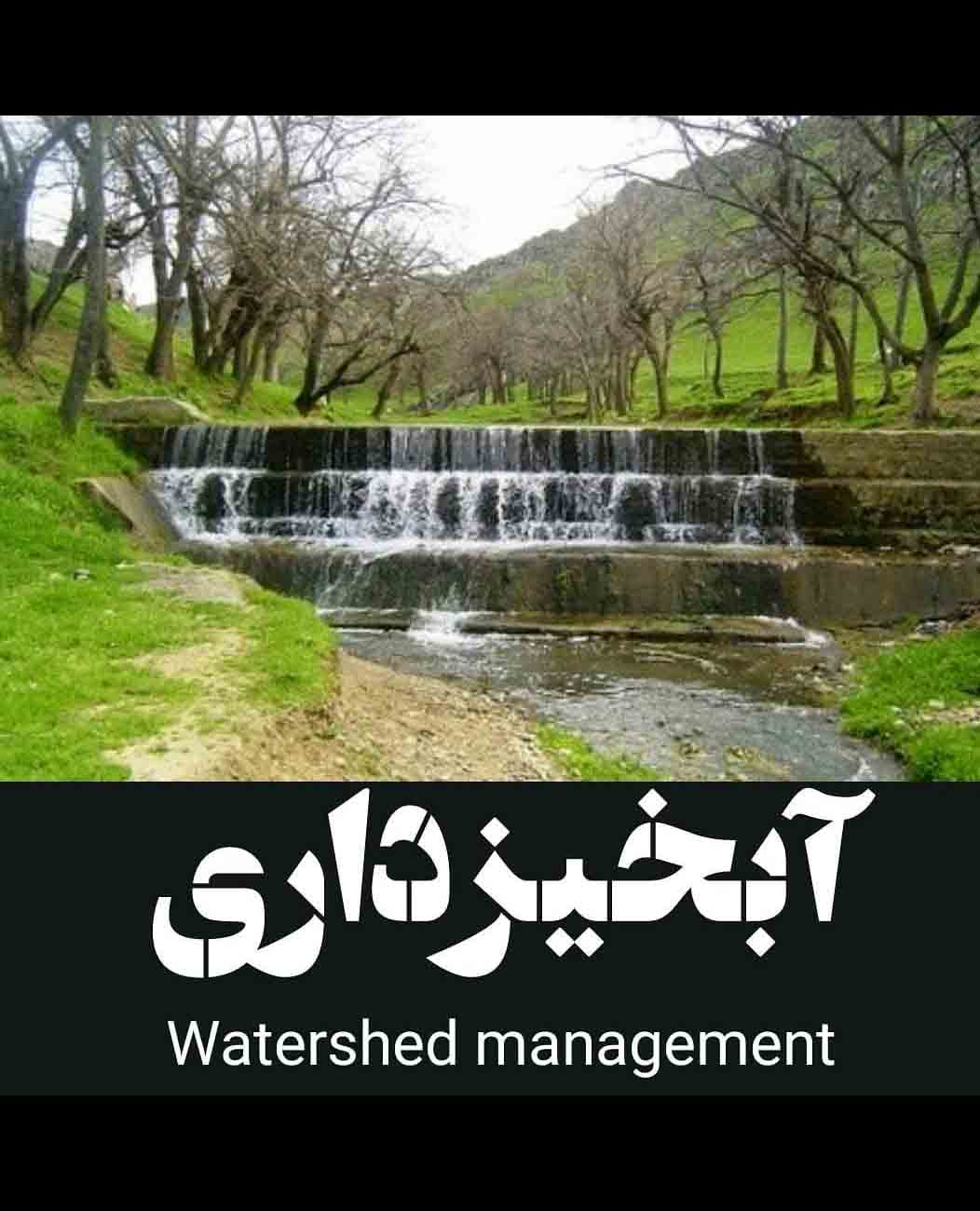 آبخیزداری؛ (Watershed management)